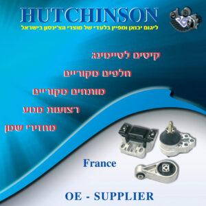 ליגום נציגים בישראל של חברת האצ'ינסון מצרפת .יצרנית חלקים מקוריים לרכב ותעופה