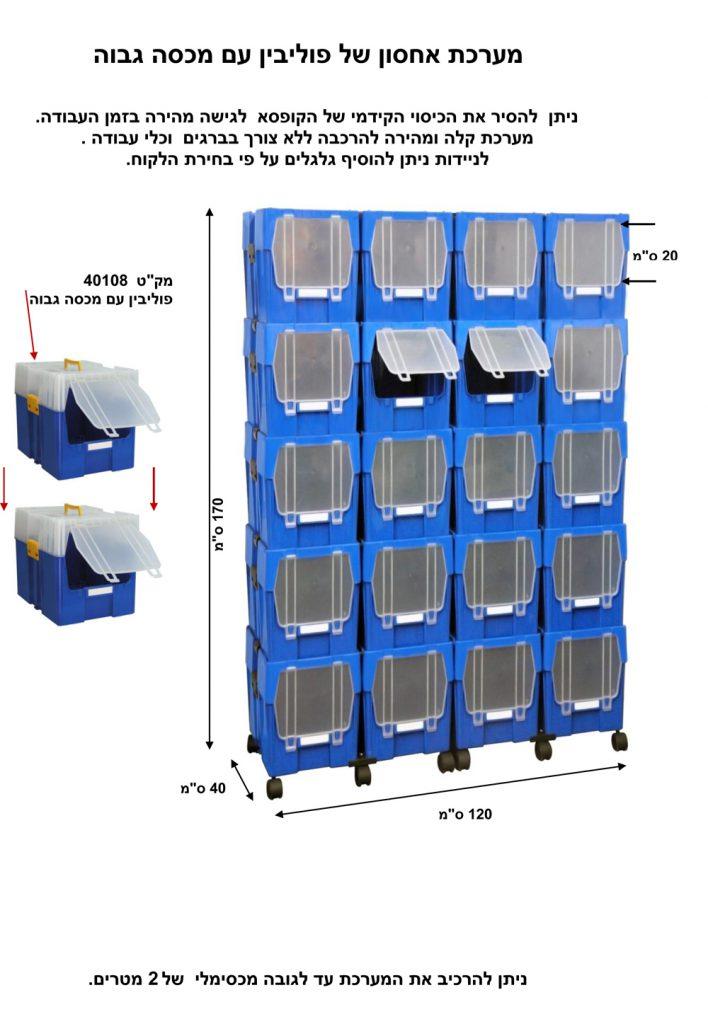 מערכת אחסון מודולרית לבניית תאי אחסון / ארגזי פלסטיק / קופסאות פלסטיק עם כיסוי קדמי מוגן אבק הניתן לשליפה, ניתן להזמין בשקוף . ללא צורך במידוף מתכת . ניצול אופטימלי של שטח המחסנים. פתרונות אחסון כלי עבודה | פתרונות אחסון ומידוף למחסן | פתרונות אחסון לרכב | פתרונות אחסון למשרד | פתרונות אחסון חכמים | פתרונות אחסון לבית | פתרונות זיווד לרכב מסחרי | מערכת אחסון מפלסטיק לבניית מחסנים ושטחי אחסון ללא צורך במידוף מתכת | מערכת אחסון מודולרית מאפשרת שילוב של ארונות פלסטיק עם חזית שקופה, מגירות פלסטיק נשלפות, תאי פלסטיק עם אפשרות לחלוקה פנימית ובשילוב מדפים מחוזקים מפלסטיק | מגירות פלסטיק עם חלוקה פנימית. מחלק מגירות. חוצץ למגירות. הוספת מחיצות לחלוקה פנימית של המגירות. מחיצות המאפשרות לתכנן את שטחי האחסון בתוך המגירות, בהתאם לצרכים ולמוצרים המאוחסנים בתוכן | מגירות פלסטיק נשלפות, בנייה מודולרית של מגירות פלסטיק קשיחות למשקל בינוני | מערכת אחסון מודולרית לבניית מגירות פלסטיק נשלפות | תאי אחסון נשלפים | ארגזי פלסטיק עם פתח קדמי (בשמם המוכר ארקליות) | מערכת אחסון מודולרית לבניית תאי אחסון | ארגזי פלסטיק | קופסאות פלסטיק עם פתח קדמי (בשמם המוכר ארקליות) . ניתן להוסיף גלגלים לניידות מערכות האחסון.חוסך מידוף ממתכת. ניצול אופטימלי של שטחי האחסנה | מערכת אחסון מודולרית לבניית תאי אחסון | ארגזי פלסטיק | קופסאות פלסטיק עם כיסוי קדמי מוגן אבק הניתן לשליפה, ניתן להזמין קופסאות פלסטיק שקופות. אין צורך במידוף מתכת . ניצול אופטימלי של שטח המחסנים | פתרונות מידוף מודולרי – בניית מדפים מפלסטיק קשיח לאחסנה קלה בגבהים שונים . מדפי פלסטיק למחסן, לבית ולתעשייה | עגלת כלים – עגלת שירות ואחסון מודולרי, עגלה ניידת וסוגי גלגלים ניתנים להתאמה בהתאם להזמנת הלקוח. עגלת כלי עבודה מודולרית ונוחה לתפעול ולהרכבה. המבנה המודולרי הייחודי של עגלת כלים מאפשר הגדלה והוספת תאי אחסון, מגירות אחסון, ארונות אחסון בהתאם לצרכי הלקוח | עגלת כלים | עגלת מוסך. בנייה מודולרית בהתאם לצורך של אחסון כלי עבודה, חלקים, ברגים, מפתחות, כלי מכונאי מוסך. שילוב של מתקן | רשת לתליית כלי עבודה. בחירה של סוג גלגלים בהתאם לעומס ותנאי משטח העבודה | עגלת כלים – עגלות שירות ואחסון מודולרי, עגלות ניידות הניתנות להתאמה בהתאם להזמנת הלקוח.