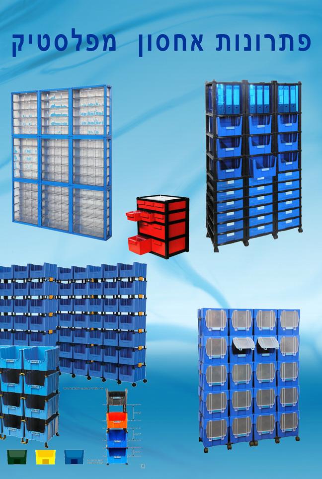 פתרונות אחסון מפלסטיק מגירות, מדפים, ארונות, ארגוניות, קופסאות פלסטיק